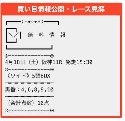 うまライブ2020年04月18日無料予想