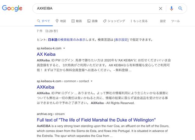 AXKEIBAの口コミ調査結果
