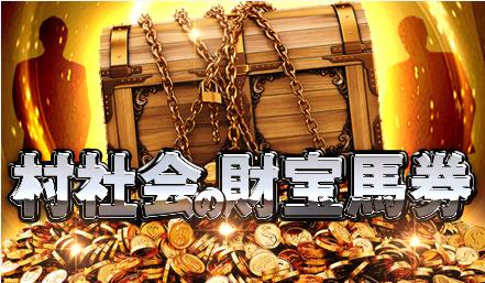 AXKEIBAの有料情報村社会の財宝馬券