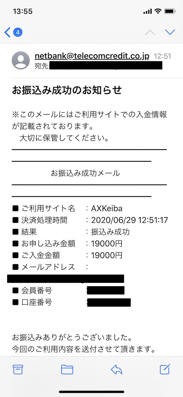 AXKEIBAの有料情報決済完了画面