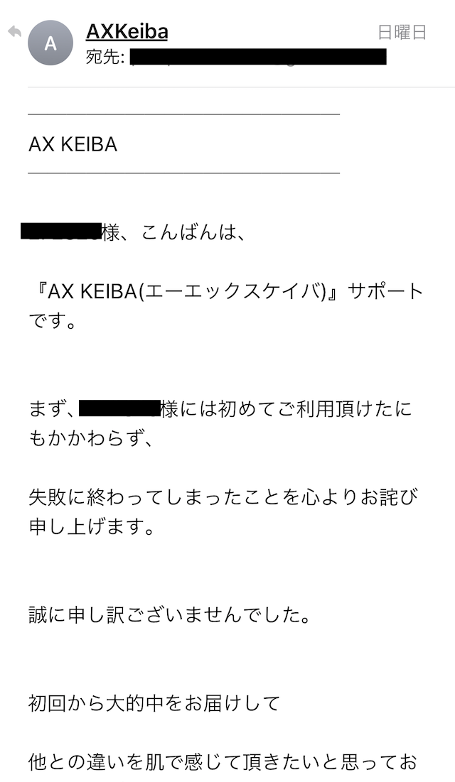 AXKEIBAの弁解メッセージ