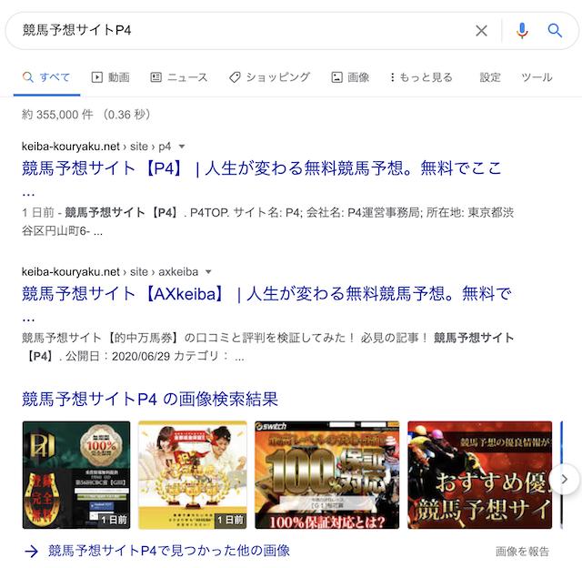 競馬予想サイトP4の検索結果