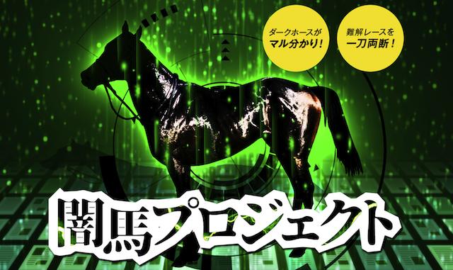 ほんとうにあった「週給100万円」を競馬で稼ぐプロ集団! 闇馬プロジェクト