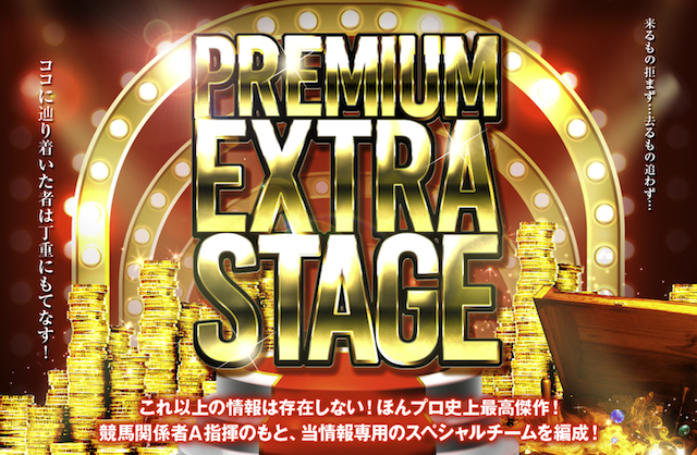 ほんとうにあった「週給100万円」を競馬で稼ぐプロ集団! PREMIUM EXTRA STAGE