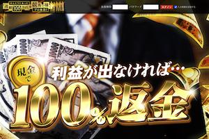ほんとうにあった「週給100万円」を競馬で稼ぐプロ集団! サムネイル画像