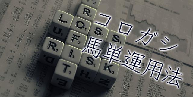 MUTEKI有料情報のコロガシ馬単運用法