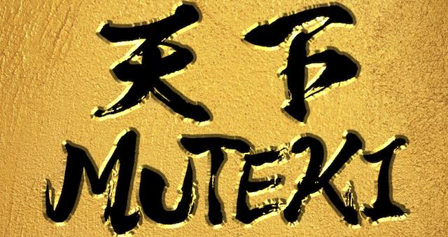 MUTEKI有料情報の天下MUTEKI