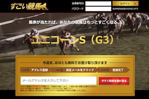 すごい競馬2020年3月14日中山10レースのPAT投票画像