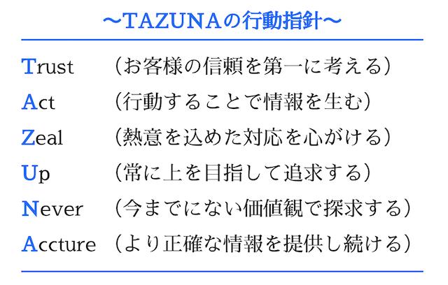tazuna111