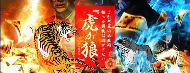 虎と狼の有料情報虎か狼
