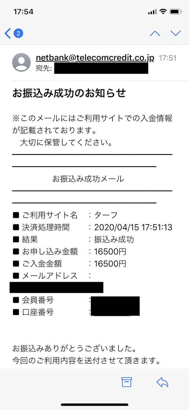 TURF キャンペーン情報購入画面