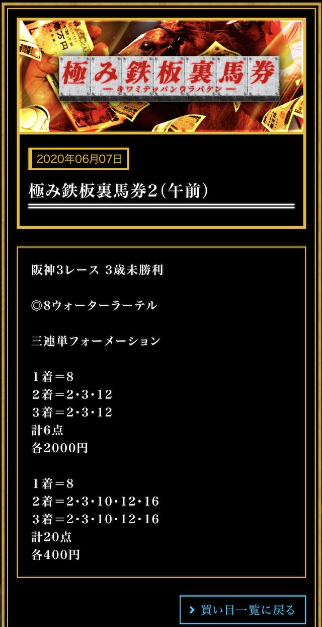裏馬券倶楽部の有料予想2020年6月7日阪神3レースの買い目画像