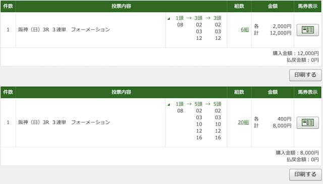 2020年6月7日阪神3レースのPAT投票画像