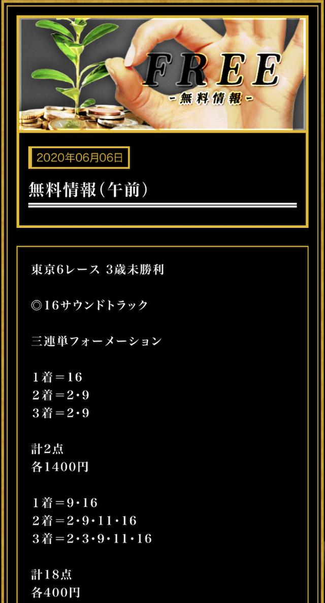 裏馬券倶楽部の無料予想2020年6月6日東京6レースの買い目画像