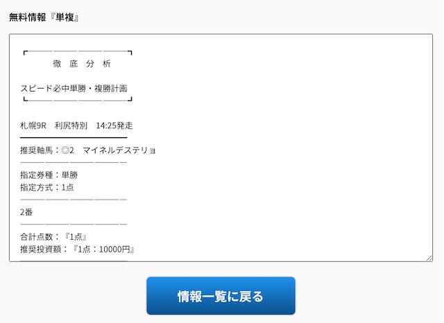 アクセス無料予想7月25日の買い目画像