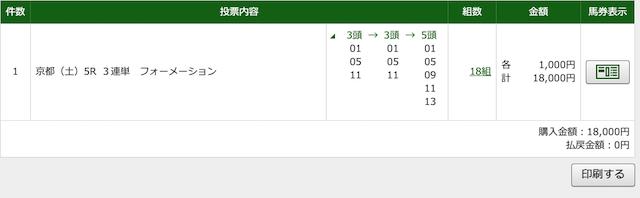 競馬ガンガン無料予想2020年5月23日京都5レースのPAT購入画像
