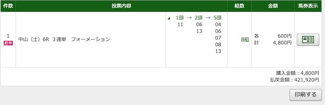 JHA2020年4月18日中山6Rの投票画面