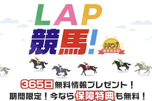 LAP競馬 サムネイル画像