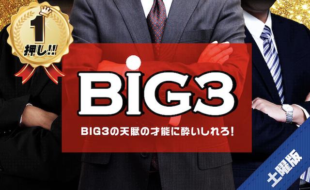 ナックル有料情報のBIG3
