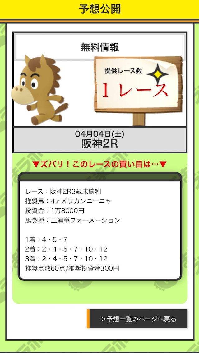 うまラボ 無料予想4月4日の阪神2R画像