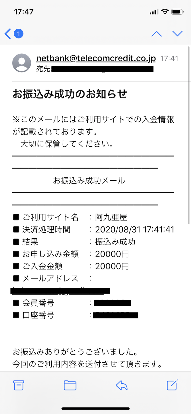 阿九亜屋の有料情報購入完了画面