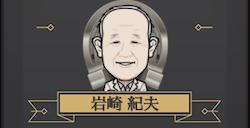 JHA有料プラン岩崎紀夫