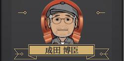 JHA有料プラン成田博臣