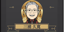 JHA有料プラン三浦久寛