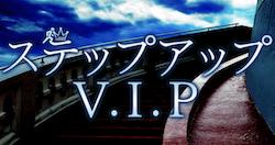 P4有料予想ステップアップV.I.P