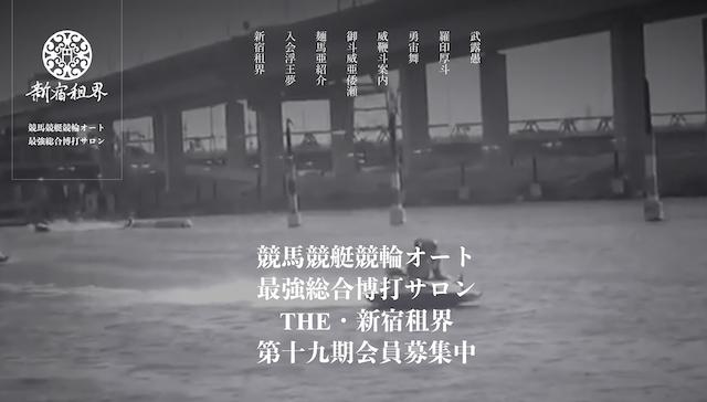 新宿租界のトップページ画像