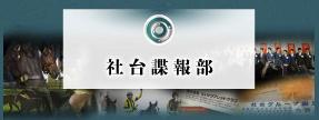 馬研総合戦略機構 社台諜報部