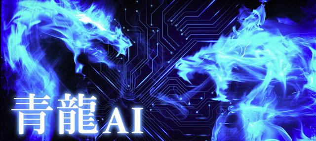 エクストラ 青龍AI画像