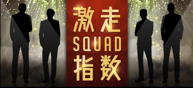 エクストラ 激走squad指数