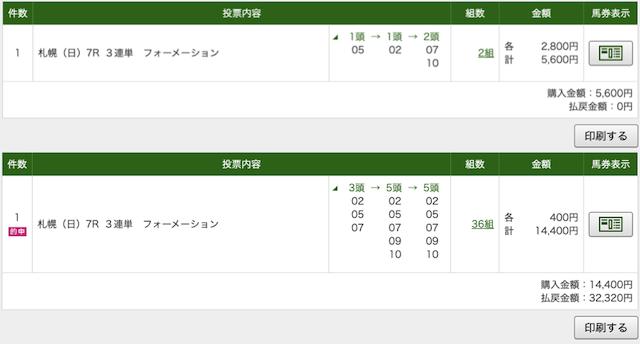 ゴールドラッシュ 札幌7レースPAT画像