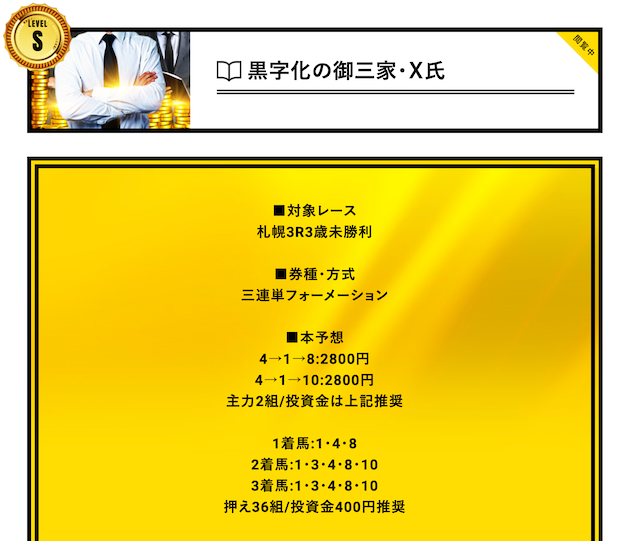 ゴールドラッシュ 黒字化の御三家X氏