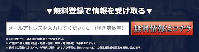 ヒットザマークの登録フォーム画面