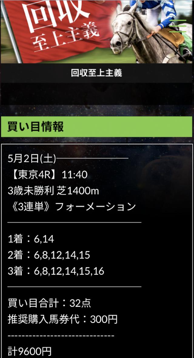 ホライズンの有料予想2020年5月2日東京4レースの買い目