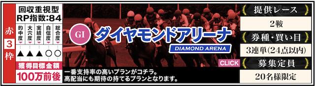 レープロ有料情報のダイヤモンドアリーナ