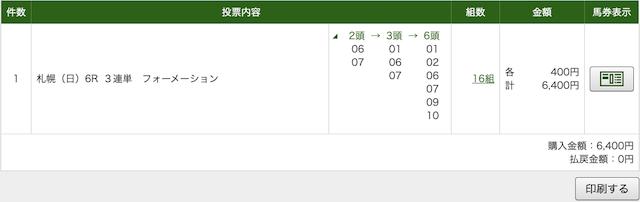 リポート 有料予想札幌6Rパッと画像