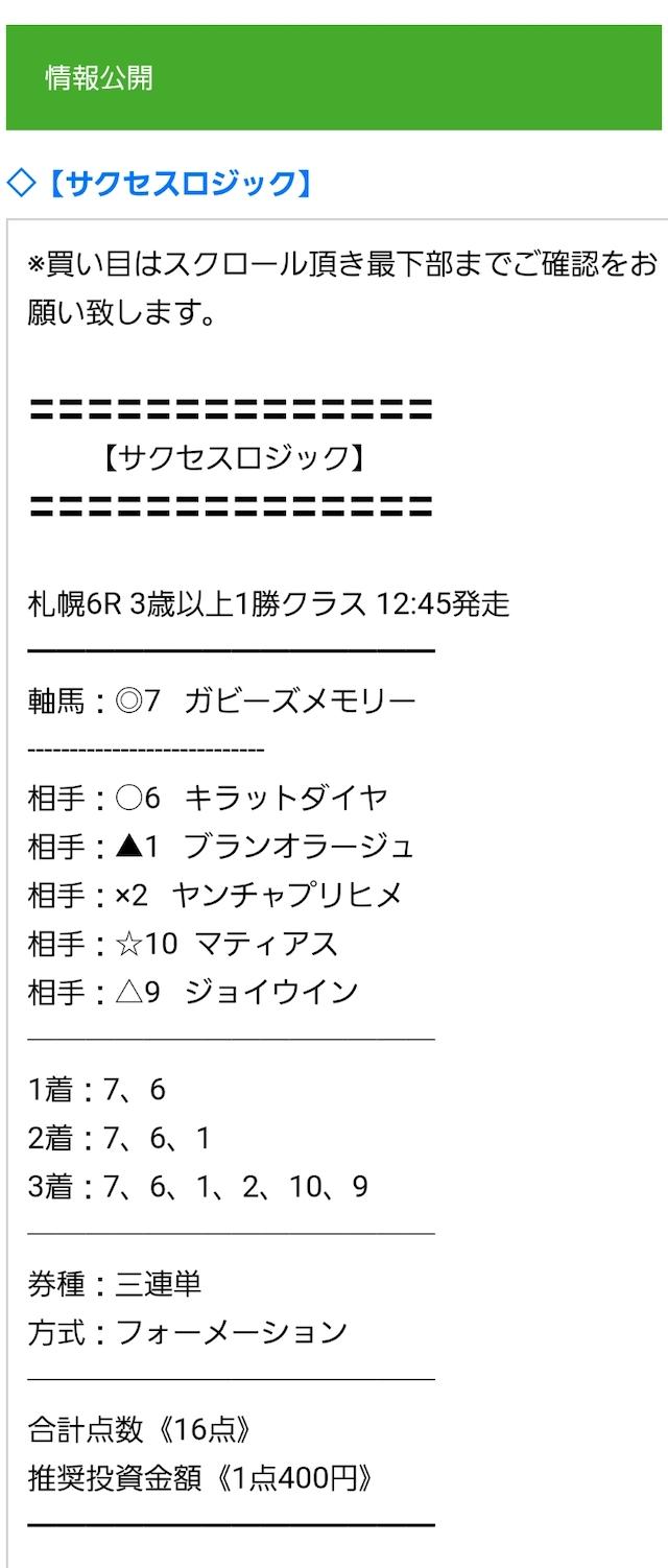 リポート:サクセスロジック札幌6R