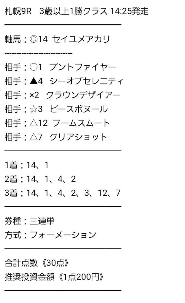 リポート サクセスロジック 札幌9R画像