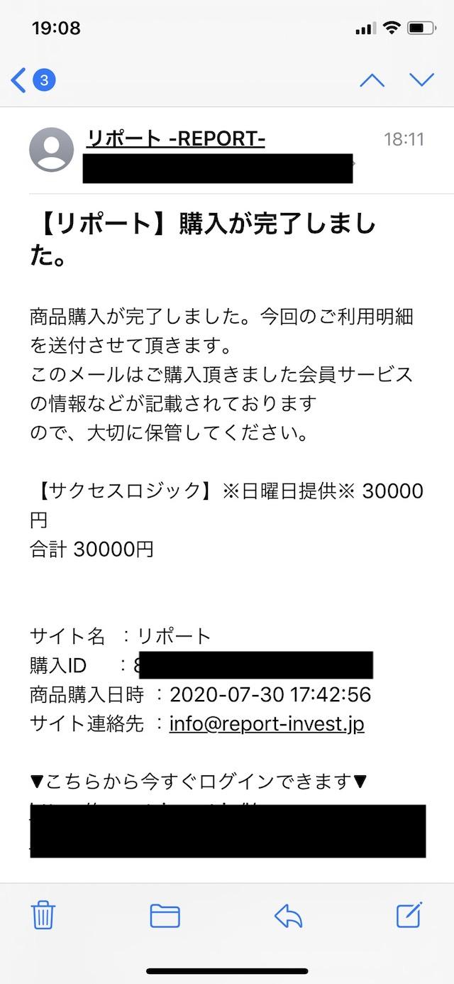 リポート サクセスロジック購入画面