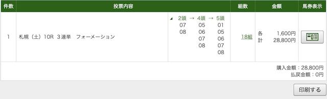 8月15日札幌10R購入画面