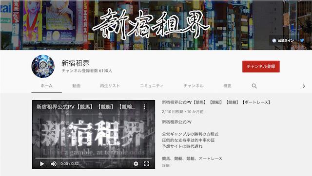 新宿租界のYouTubeページ