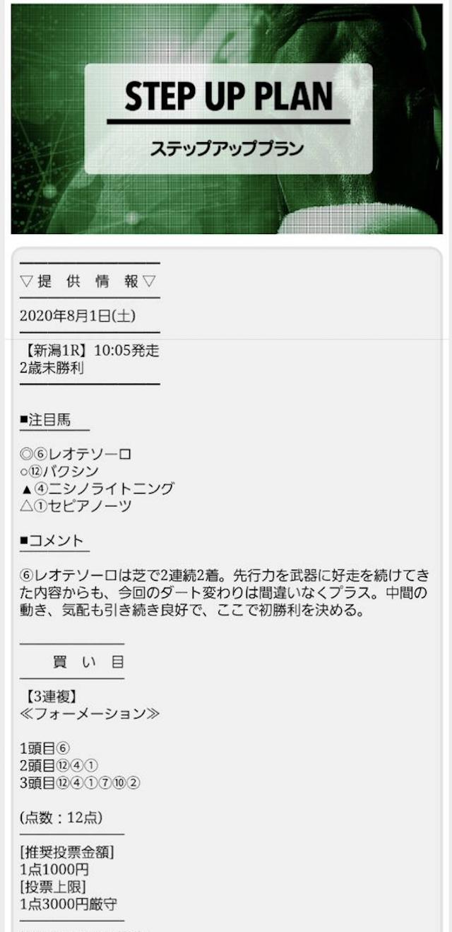 ターフビジョン有料予想8月1日の買い目画像
