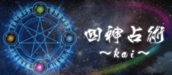 ユニコーンの有料プラン四神占術