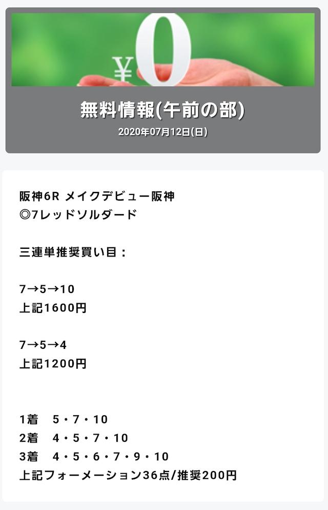 AXKEIBA無料予想7月12日の買い目画像