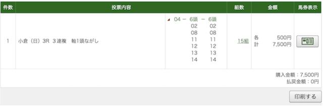 8月16日小倉3R購入PAT