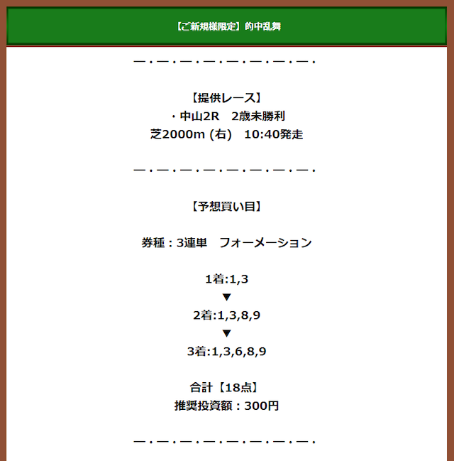 2020年9月12日中山2レースの買い目画像