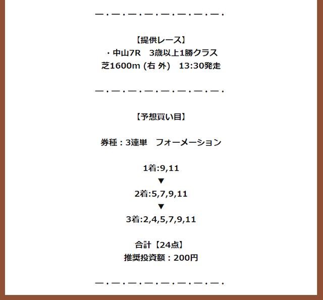 2020年9月12日中山7レースの買い目画像